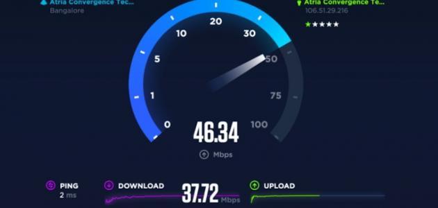 كيف تعرف سرعة الإنترنت؟