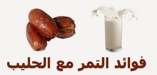 ما فوائد التمر والحليب لزيادة الوزن