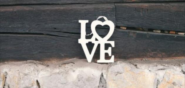 كيف نعرف الحب الحقيقي