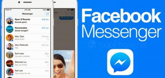 الدخول إلى الياهو ماسنجر عن طريق الفيس بوك