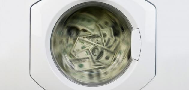 ماذا يعنى غسيل الاموال