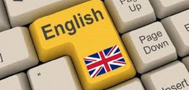 كيف اتعلم الانجليزي بسهولة وبسرعة