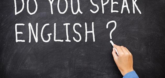 كيف تعلم اللغه الانجليزيه من البدايه