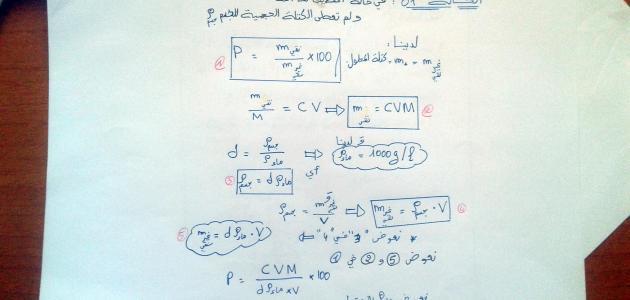 قانون الكثافة في الكيمياء