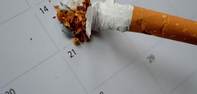 طرق للإقلاع عن التدخين نهائيا