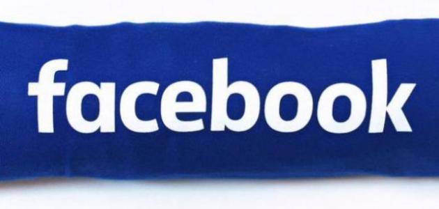 حذف حساب الفيس بوك مؤقتا