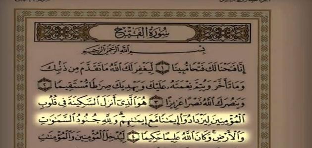 فوائد قراءة سورة الفتح حياتك