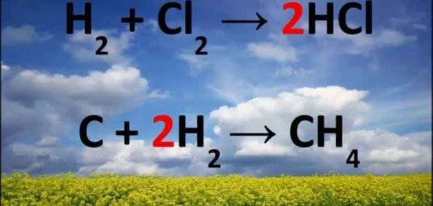 طريقة وزن المعادلات الكيميائية